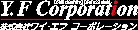 次亜塩素酸水に関して。...|東京や埼玉の安い店舗清掃業者ならワイ・エフ コーポレーション