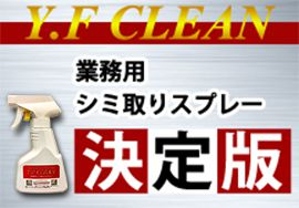 Y.F CLEAN 業務用シミ取りスプレー