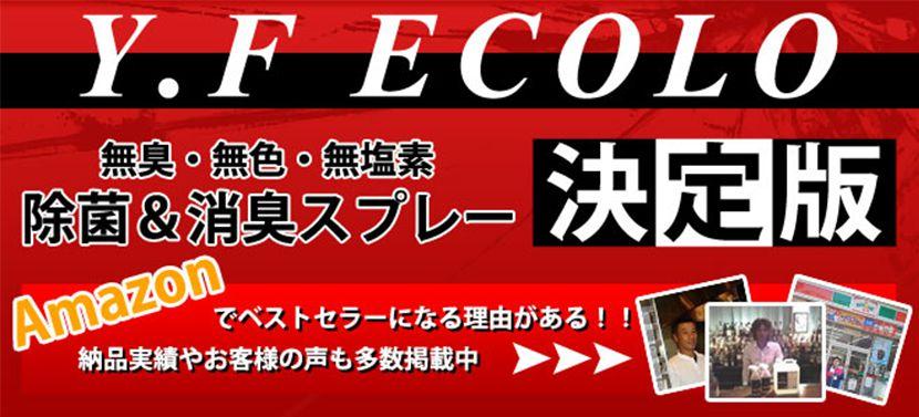 除菌消臭剤Y.F ECOLO(ワイエフエコロ)