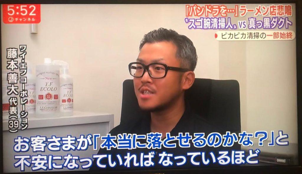 2019.9.23 テレビ朝日『スーパーJチャンネル』密着特集に取り上げていただきました!