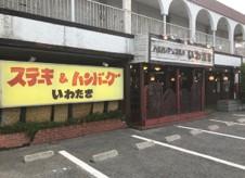 ステーキ&ハンバーグいわたき千間台店 マネージャー 千葉様 清掃内容