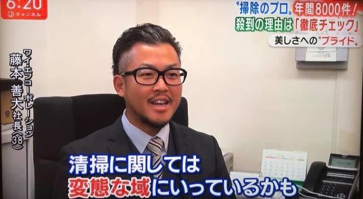 テレビ出演!