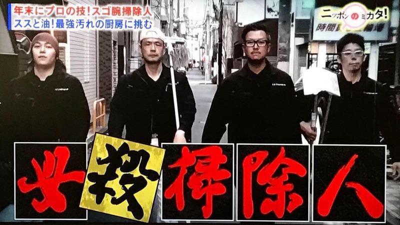 テレビ出演!(テレビ東京たけしのニッポンのミカタ!/テレビ朝日スーパーJチャンネル)
