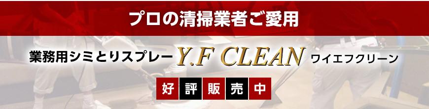 業務用シミとりスプレーY.F CLEAN(ワイエフクリーン)