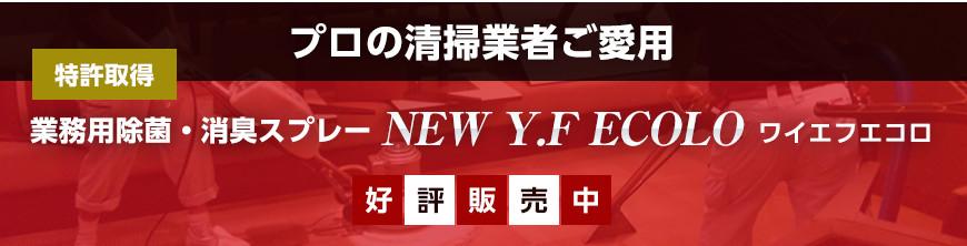 業務用除菌・消臭スプレーNEW Y.F ECOLO(ワイエフエコロ)