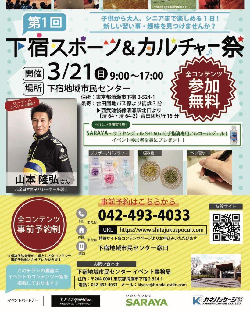 第1回下宿スポーツ&カルチャー祭 開催のご案内!